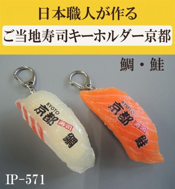日本職人が作る 食品サンプル ご当地寿司キーホルダー京都 鯛 鮭 IP-571