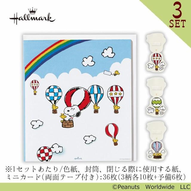 hallmark ホールマーク snoopy スヌーピー 二つ折り色紙 気球ii 3セット
