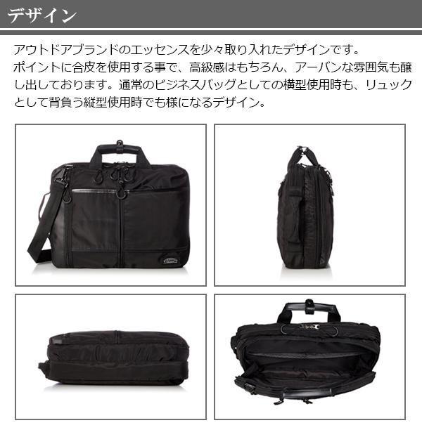 協和 MANHATTAN EXP (マンハッタンエクスプレス) ビジネスバッグ ダブル リュック 3WAY ビジカジ ブラック 53-90310