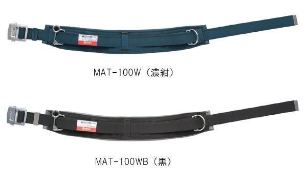 MARVEL(マーベル) ポケット・安全サポート 柱上安全帯用ベルト スライドバックルタイプ MAT-100W