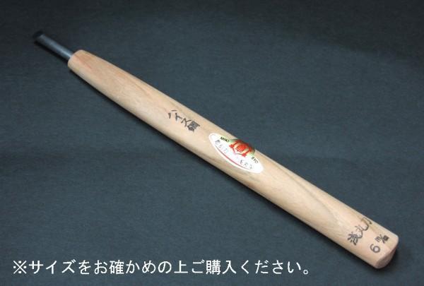 三木章刃物 彫刻刀ハイス鋼 浅丸型 4.5mm 330451 浅丸型彫刻刀です