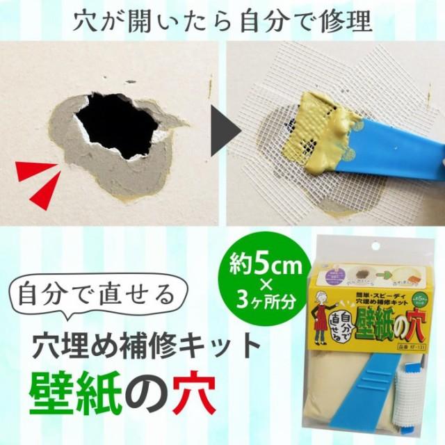 穴埋め補修キット 壁紙の穴 KF-131