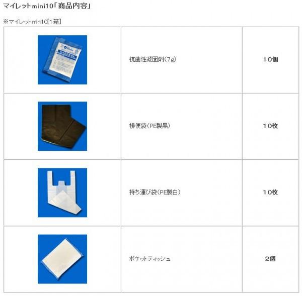 災害用トイレ処理セット マイレット mini-10 5個セット 1304 水がなくてもすぐ使える災害用トイレセット