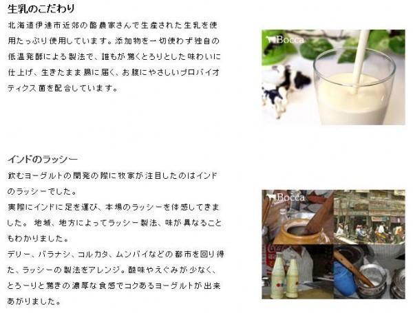 北海道 牧家 飲むヨーグルト 500g 12本セット