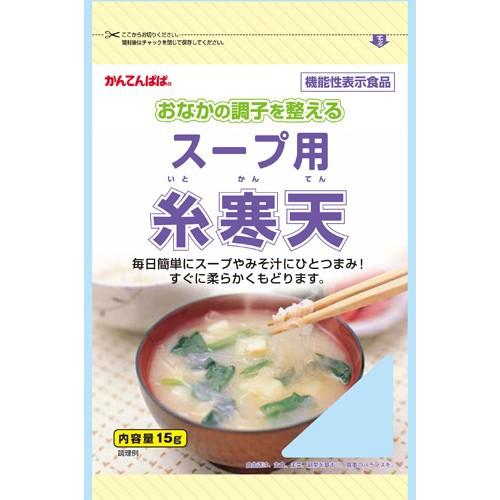 スープ用 糸寒天 15g