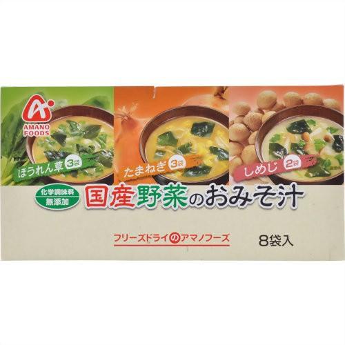 アマノフーズ 無添加 国産野菜のおみそ汁 3種 8袋入