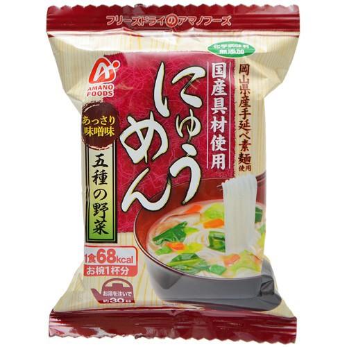 アマノフーズ にゅうめん 五種の野菜 18.5g×4個