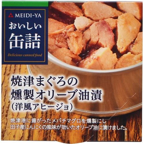 明治屋 おいしい缶詰 焼津まぐろの燻製オリーブ油漬(洋風アヒージョ) 70g