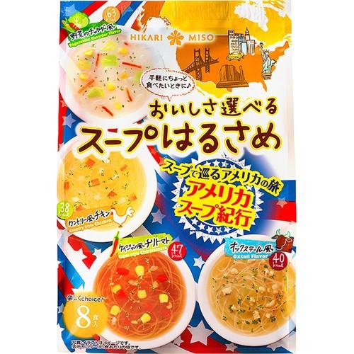おいしさ選べるスープはるさめ アメリカスープ紀行 8食入