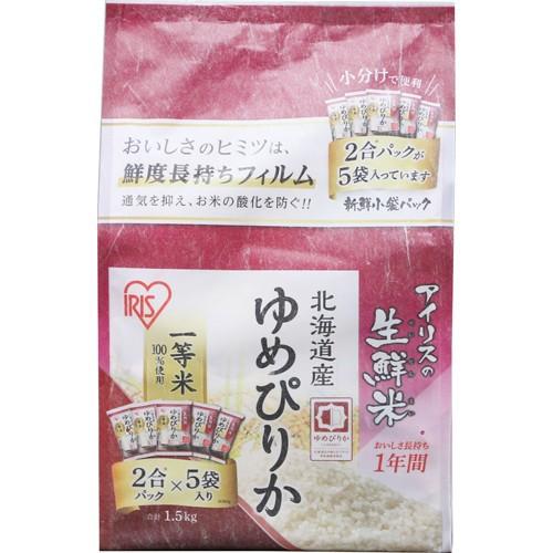 アイリスオーヤマ 生鮮米 北海道産ゆめぴりか 2合パック×5袋入り
