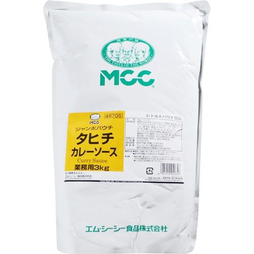 MCC ジャンボパウチ タヒチカレーソース 業務用 3kg