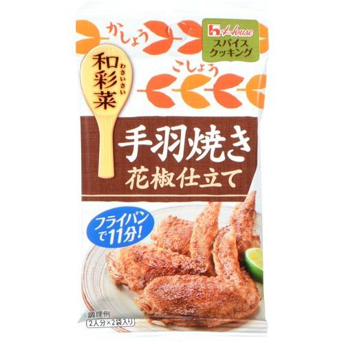 ハウス スパイスクッキング 和彩菜 手羽焼き花椒仕立て 14g(7g×2袋)