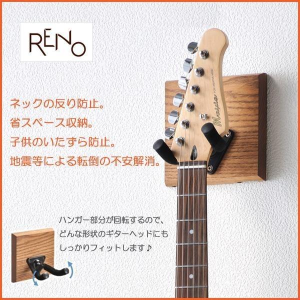 RENO ギターハンガー AYS31G