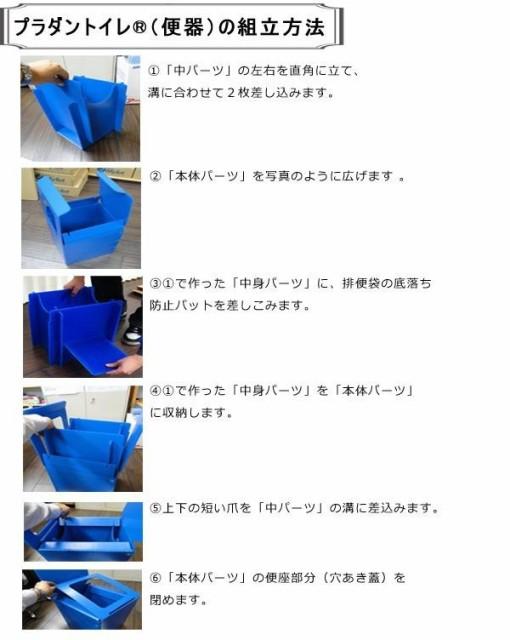 災害用 プラダントイレ30回セット(プラダントイレ(便器)+トイレ処理30回分)(支社倉庫発送品)
