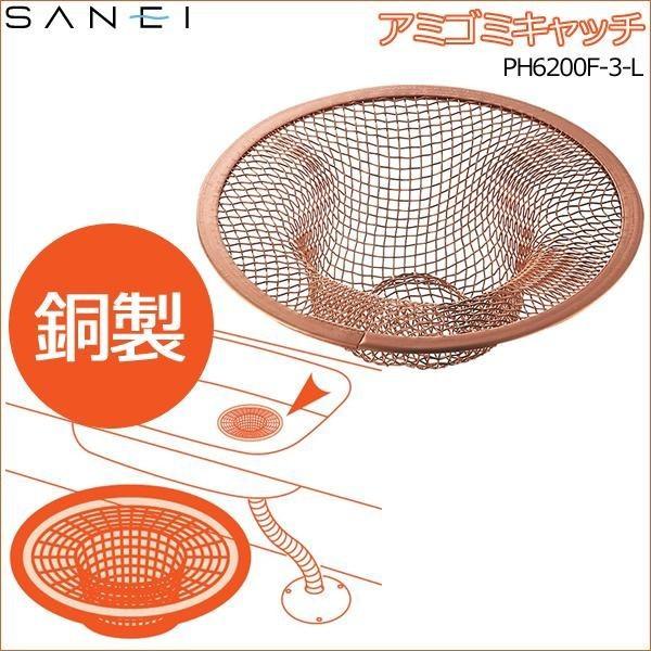 三栄水栓 SANEI アミゴミキャッチ PH6200F-3-L