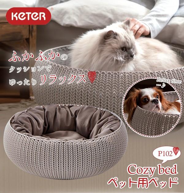 KETERケーター コージーベッド ペット用ベッド P102