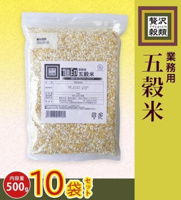 贅沢穀類 旭印 業務用五穀米 500g 10袋セット(支社倉庫発送品)