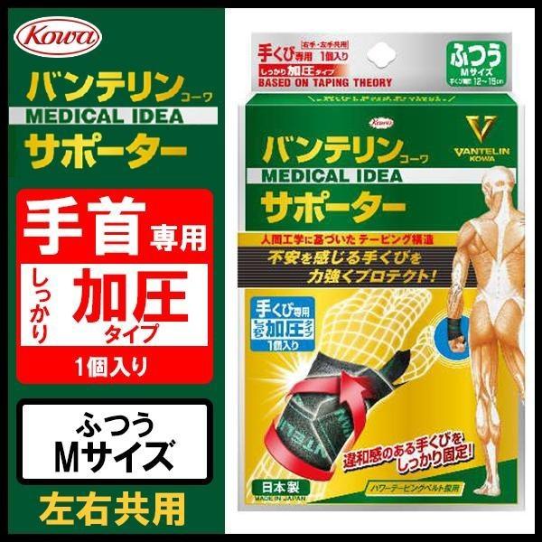 興和(コーワ) バンテリンコーワサポーター 手くび専用 しっかり加圧 ふつうサイズ 左右共用
