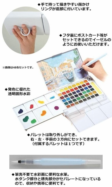 プチカラー 水筆入り24色セット NCW-24H 217191(支社倉庫発送品)