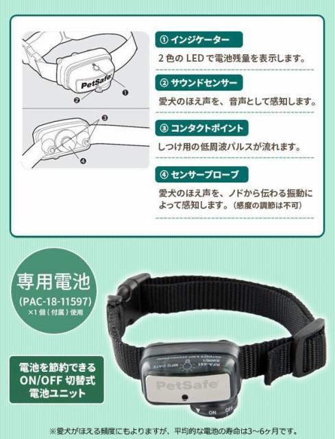 PetSafe Japan ペットセーフ むだぼえ防止 デラックス 小型犬用 バークコントロール PBC18-12843