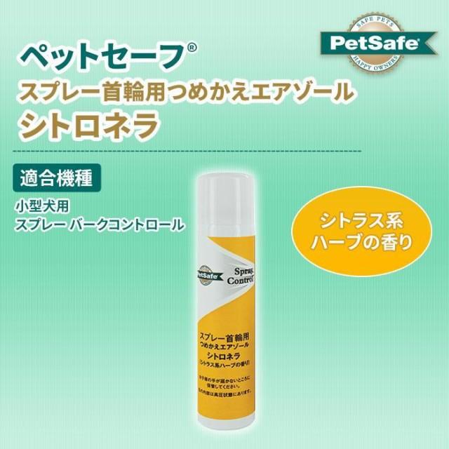 PetSafe Japan ペットセーフ スプレー首輪用 つめかえエアゾール シトロネラ PAC18-12684