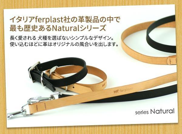 ferplast(ファープラスト) ナチュラルシリーズ イタリアンレザー 犬用カラー Natural C C40/63
