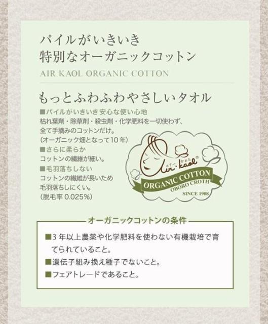 エアーかおる オーガニックコットン 消臭抗菌 エニータイム(ハーフバスタオル) 32×120cm
