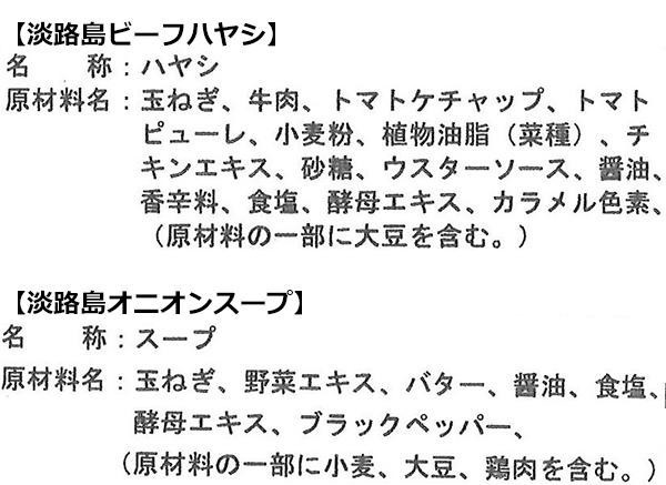 淡路島たまねぎをたっぷりビーフハヤシ&オニオンスープ 各2袋セット AW1325