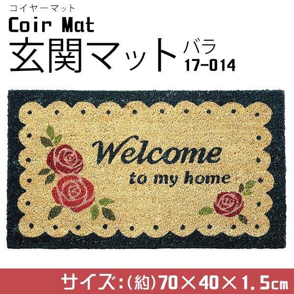 大橋新治商店 Coir Mat(コイヤーマット) 玄関マット 70×40cm バラ 17-014