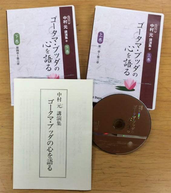 中村元講演集 ゴータマ・ブッダの心を語る CD全11巻