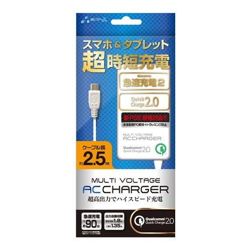 エアージェイ マルチ電圧急速充電器 micro USBケーブル直付 250cm AKJ-NQJ25