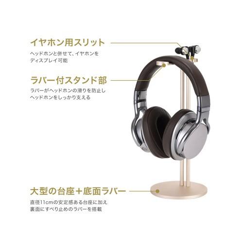 ミヨシ ヘッドホンスタンド ゴールド HST-01/GD(支社倉庫発送品)