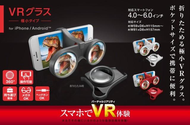 エレコム VR用 VRゴーグル 折りたたみコンパクトタイプ ホワイト P-VRG06WH(支社倉庫発送品)