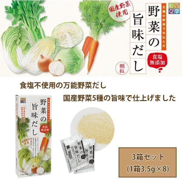 四季彩々 野菜の旨味だし(1箱3.5g×8) 3箱セット