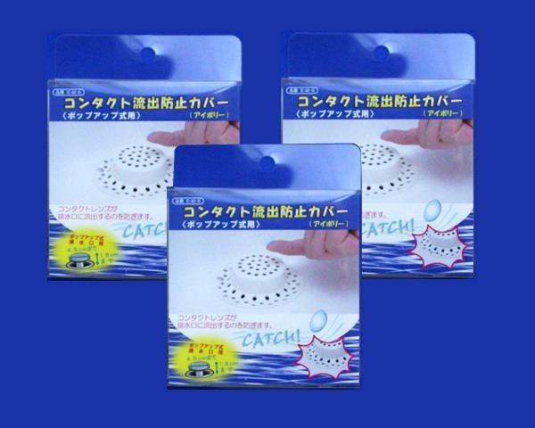 コンタクト流出防止カバー (ポップアップ式用) アイボリー E-82-SF3 3個セット