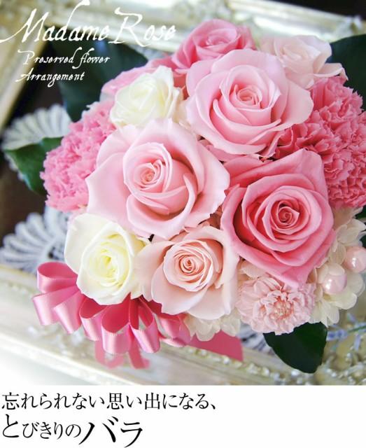 プリザーブドフラワー アレンジメント ピンク バラ