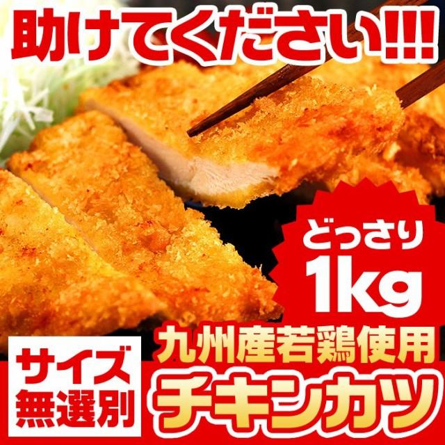 助けてください!サイズ無選別九州産若鶏使用 チキンカツ どっさり1kg