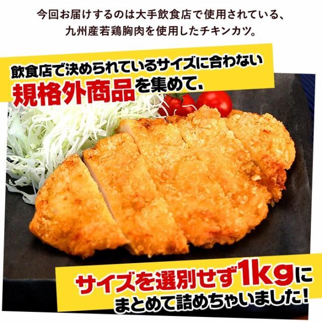 今回お届けするのは大手飲食店で使用されている、九州産若鶏胸肉を使用したチキンカツをお届けいたします。飲食店で決められているサイズに合わない規格外商品を集めて、サイズを選別せずに1kgにまとめて詰めちゃいました!