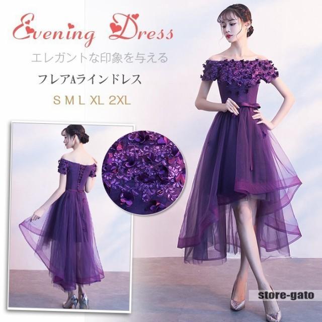 パーティードレス 結婚式 ドレス パーティドレス お呼ばれドレス ウェディングドレス 紫 発表会 オフショルダー