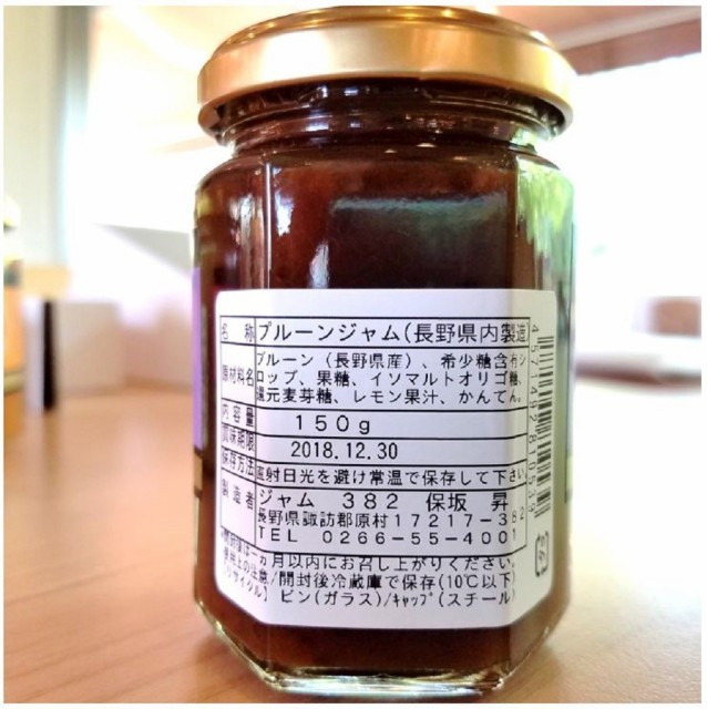 日本ギフト大賞 2018 長野賞 果実そのまま プルーン ジャム 内容量 1瓶 150g