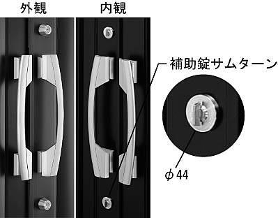 【YKK AP メンテナンス部品】 補助錠サムターン (HH-J-0644)