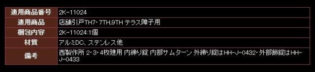 【YKK AP メンテナンス部品】 召合せ 内部サムターン (HH-J-0431)