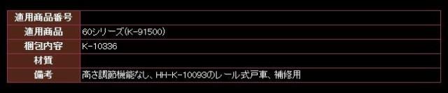 【YKK AP メンテナンス部品】 戸車 (HH-K-10336)