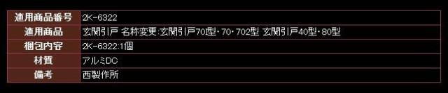 【YKK AP メンテナンス部品】 引手 (HH-N-0013)