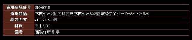 【YKK AP メンテナンス部品】 引手 (HH-N-0014)