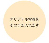A-000-maru(写真・丸)