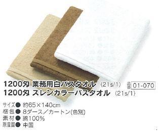 4500g[1200匁]業務用タイプ白バスタオル(約65cm×140cm)