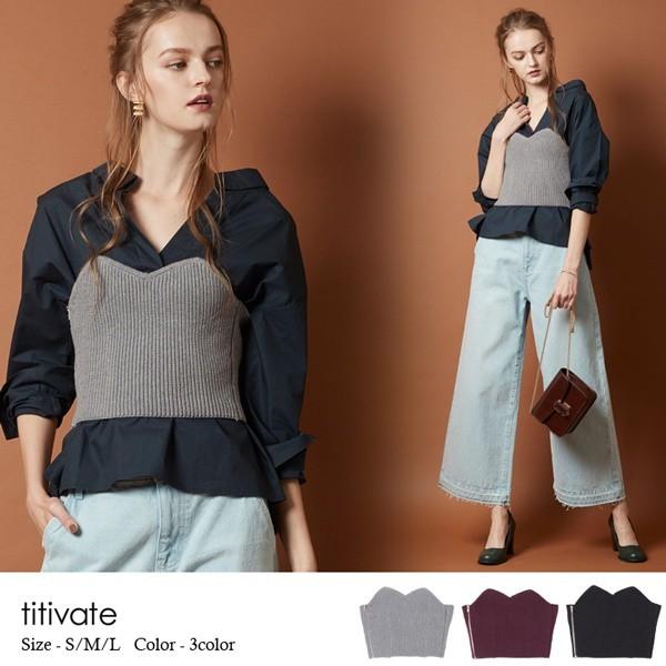 ティティベイト(titivate)/リブニットビスチェ
