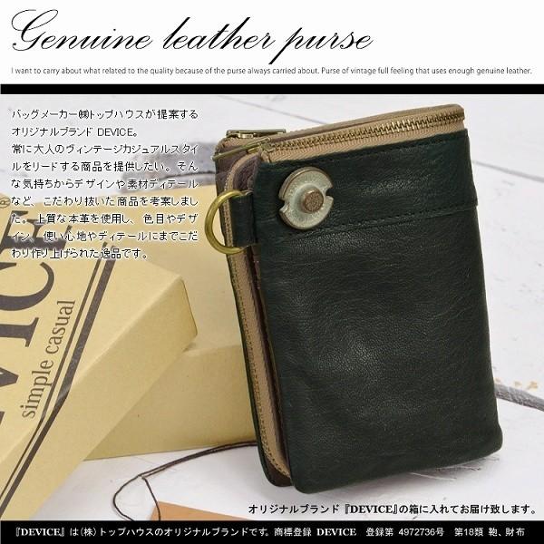 デバイス(DEVICE)/【DEVICE/デバイス】 ヴィンテージ 二つ折り 財布