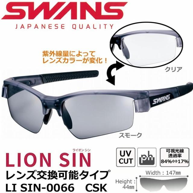山本光学 SWANS スワンズ LION SIN ライオンシン レンズ交換可能タイプ LI SIN-0066 CSK